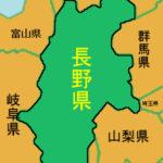 長野県民の日っていつ?学校休みになるの?
