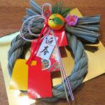 【お正月】しめ飾りや門松はいつまで飾ればいいの?