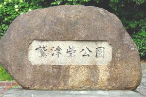 鷲津砦公園